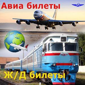Авиа- и ж/д билеты Устинова