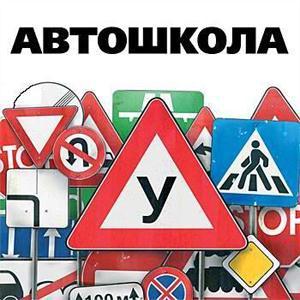 Автошколы Устинова