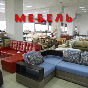 Магазины мебели Устинова