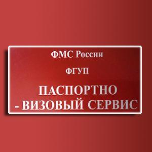 Паспортно-визовые службы Устинова