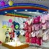 Детские магазины в Устинове
