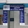Медицинские центры в Устинове