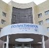 Поликлиники в Устинове