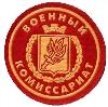 Военкоматы, комиссариаты в Устинове