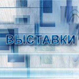 Выставки Устинова