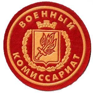 Военкоматы, комиссариаты Устинова
